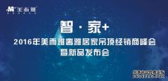 智-家+2016美而雅全国经销商峰会暨新品发布会召开在即